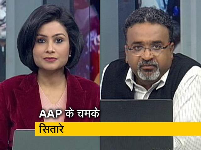 Videos : दिल्ली में फिर लहराया AAP का परचम, केजरीवाल का किला बरकरार