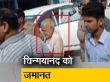 Video : बलात्कार के मामले में पूर्व केंद्रीय मंत्री चिन्मयानंद को मिली जमानत