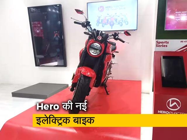 Videos : हीरो इलेक्ट्रिक ने पेश की नई इलेक्ट्रिक बाइक, नाम की जगह दिया कोड वर्ड