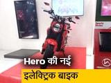Video : हीरो इलेक्ट्रिक ने पेश की नई इलेक्ट्रिक बाइक, नाम की जगह दिया कोड वर्ड