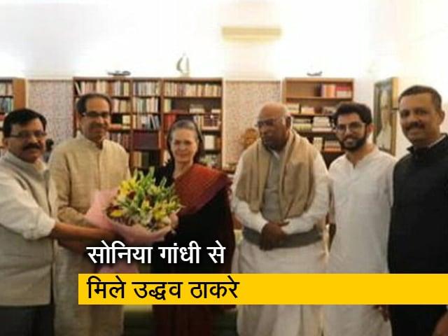Videos : CM उद्धव ठाकरे ने कांग्रेस अध्यक्ष सोनिया गांधी से की मुलाकात