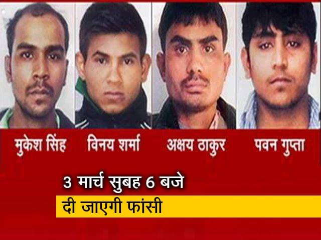 Videos : Nirbhaya Case: दिल्ली की अदालत ने दोषियों का नया डेथ वारंट किया जारी