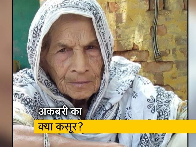 Videos : दिल्ली हिंसा में 85 साल की अकबरी की मौत