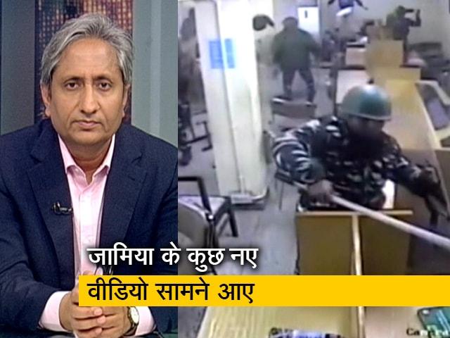Videos : रवीश कुमार का प्राइम टाइम : जामिया के वीडियो से क्यों बचती रही दिल्ली पुलिस?