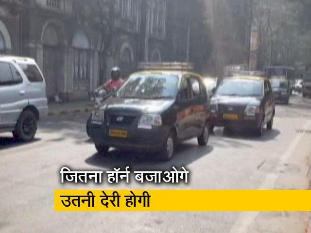 Video : रेड लाइट पर ज्यादा हॉर्न बजाने वालों के लिए मुंबई ट्रैफिक पुलिस की अनोखी पहल
