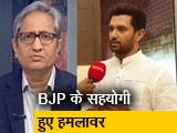 Video : रवीश कुमार का प्राइम टाइम: BJP के सहयोगी दलों ने दोषियों पर कार्रवाई की मांग की