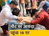 Video : दिल्ली हिंसा में मरने वालों की संख्या पहुंची 18 पर, ताजा हिंसा नहीं