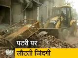 Video : दिल्ली हिंसा के बाद काम पर निकले लोग, सड़कों की जा रही सफाई