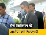 Video : मैच फिक्सिंग के आरोपी संजीव चावला को दिल्ली लाया गया