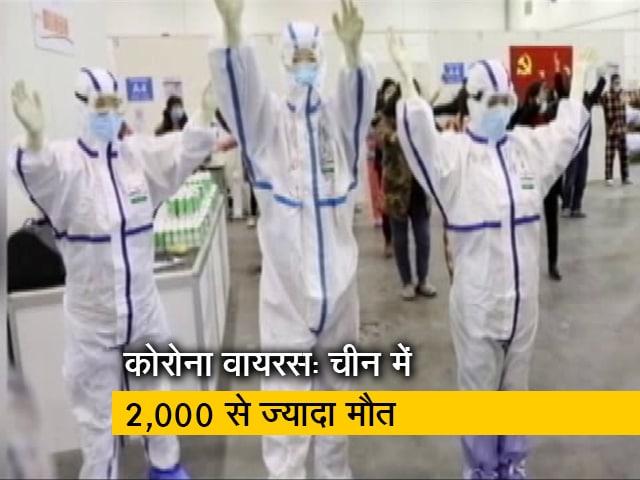 Video : कोरोना वायरस से चीन में अब तक 2,000 से ज्यादा मौतें, पिछले 24 घंटों में 132 लोगों ने गंवाई जान