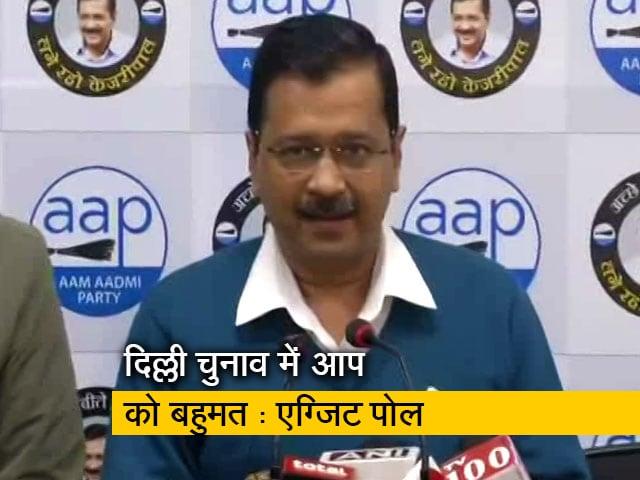Videos : सिटी एक्सप्रेस: दिल्ली चुनाव एग्जिट पोल में AAP को आसानी से मिलता दिख रहा बहुमत