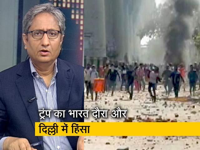 Videos : रवीश कुमार का प्राइम टाइम : दिल्ली की हिंसा का कौन ज़िम्मेदार है?