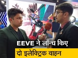 Videos : EEVE ने लॉन्च किए दो इलेक्ट्रिक वाहन, जल्द ही बाजार में होंगे उपलब्ध