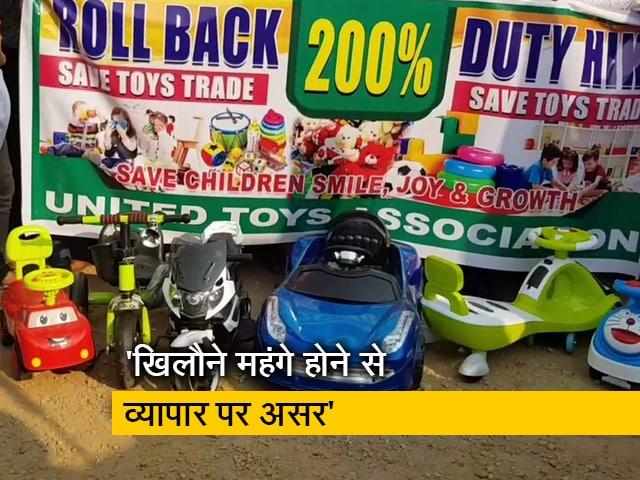Videos : बजट में आयात शुल्क बढ़ने से बेहाल खिलौना बाजार