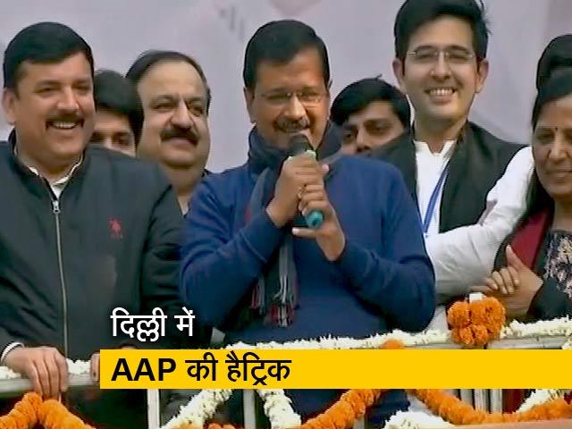 Video : सिटी सेंटर: दिल्ली में लगातार तीसरी बार आम आदमी पार्टी की सरकार