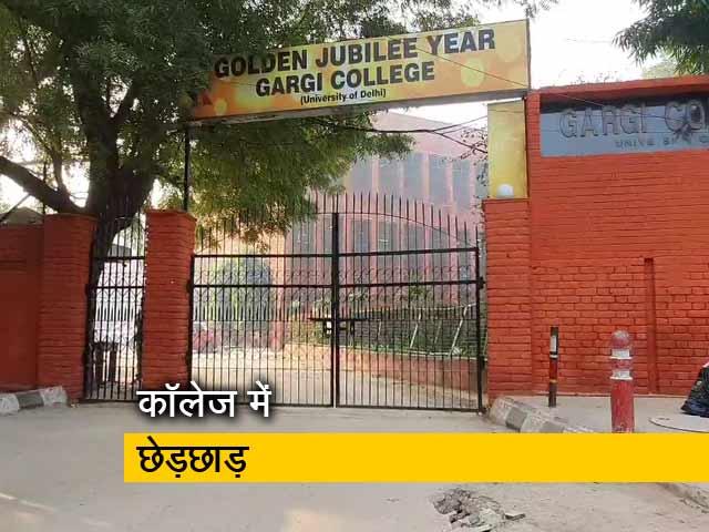 Videos : लोकसभा में भी गूंजा गार्गी कॉलेज में हुई छेड़छाड़ का मुद्दा