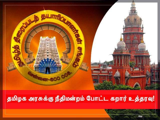 Tamil Producer Council Election