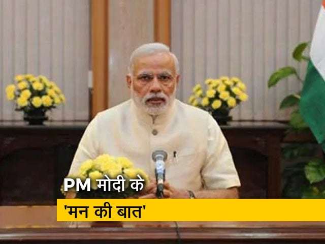 Videos : PM ने 'मन की बात' में किया भागीरथी अम्मा का जिक्र