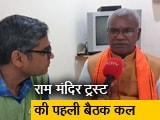 Video : राम मंदिर ट्रस्ट की पहली बैठक कल, मंदिर निर्माण की तारीख पर हो सकती है चर्चा