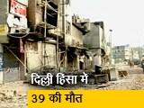 Video : दिल्ली हिंसा में 39 की मौत, GTB में 200 घायल भर्ती