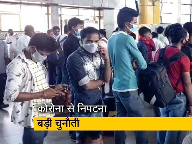 Videos : कोरोना का कहर: घर लौटने के लिए बेचैन मजदूरों से खचाखच भरा मुंबई रेलवे स्टेशन