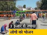 Video : लॉकडाउन के मद्देनजर रेलवे स्टेशन पर जरूरतमंदों को खाना खिला रही RPF