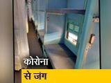 Video : ट्रेन के कोच में आइसोलेशन वार्ड