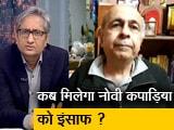 Video : रवीश कुमार का प्राइम टाइम: दिल्ली विश्विद्यालय में 41 साल नौकरी के बाद भी पेंशन नहीं