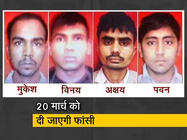 Videos : पटियाला हाउस कोर्ट ने निर्भया के दोषियों के लिए चौथा डेथ वारंट जारी किया