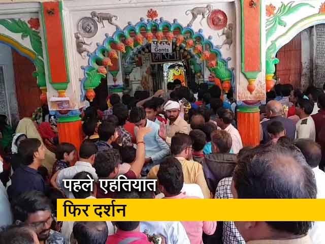 Videos : वाराणसी के संकटमोचन मंदिर में पूजा से पहले सैनिटाइजर का प्रयोग