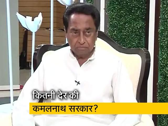 Videos : MP का सियासी संकट आज होगा खत्म, रहेगी या जाएगी कमलनाथ सरकार?