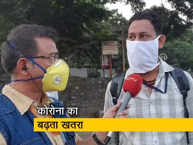 Video : महाराष्ट्र में कर्फ्यू, देश में सबसे ज्यादा संक्रमित वाला राज्य