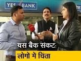 Video : पक्ष-विपक्ष: यस बैंक का संकट: जिम्मेदारी किसकी ?