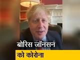 Video : ब्रिटेन के पीएम बोरिस जॉनसन कोरोनावायरस से संक्रमित