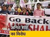 Video : अमित शाह के कोलकाता दौरे का विरोध कर रही हैं लेफ्ट पार्टियां और छात्र संगठन