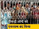 Video : लॉकडाउन में संवेदनहीनता, बिहार में मज़दूरों को सलाखों के पीछे रखा गया