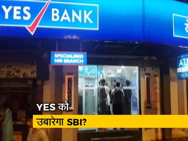 Videos : सिटी एक्सप्रेस: YES बैंक में SBI का 2450 करोड़ रूपये निवेश का ऐलान