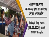 Video : NDTV বাংলায় আজকের (19.03.2020) সেরা খবরগুলি