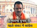 Video : गुजरात में राज्यसभा चुनाव से पहले कांग्रेस के 4 विधायकों ने दिया इस्तीफा