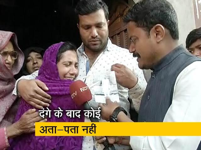 Videos : मंगलवार से लापता हैं दिल्ली हिंसा पीड़ित फिरोज अहमद, परिजन परेशान