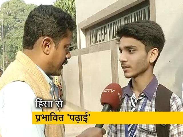 Video : दिल्ली हिंसा से छात्रों की 'पढ़ाई' पर पड़ा बुरा असर