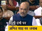Video : दिल्ली दंगों पर बोले अमित शाह, ' मेरी गैर-मौजूदगी की बात झूठ, लगातार कर रहा था स्थिति की समीक्षा'