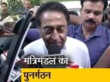 Video : मध्य प्रदेश  में मंत्रिमंडल के विस्तार के तहत सभी मंत्रियों ने दिया इस्तीफा