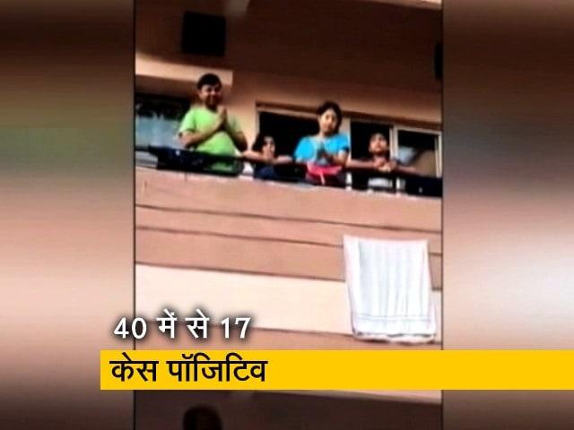 Videos : मध्य प्रदेश: इंदौर से भोपाल भेजे गए 40 में से 17 केस पाए गए कोरोना पॉजिटिव