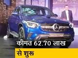 Video : मर्सिडीज बेंज ने लॉन्च की नई लग्जरी एसयूवी 2020 GLC Coupe