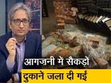 Video : रवीश कुमार का प्राइम टाइम : दिल्ली दंगा- बेकरी से लेकर रेडिमेड गारमेन्ट्स को निशाना बनाने की कोशिश