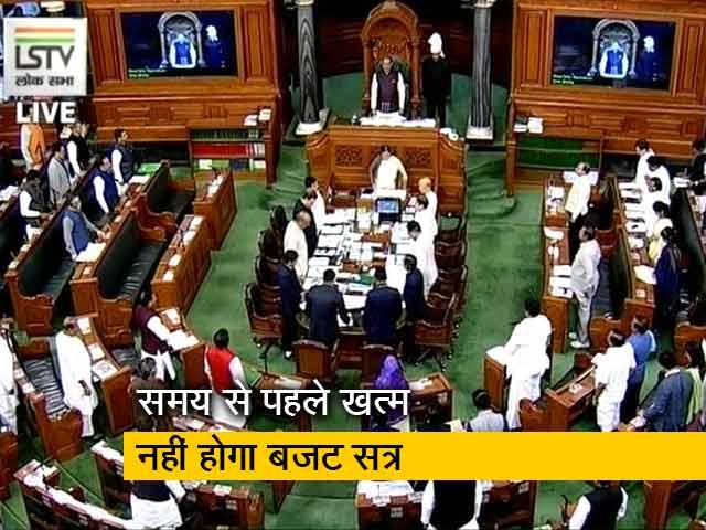 Videos : कोरोना के कारण नहीं छोटा होगा बजट सत्र,  3 अप्रैल तक चलेगी संसद