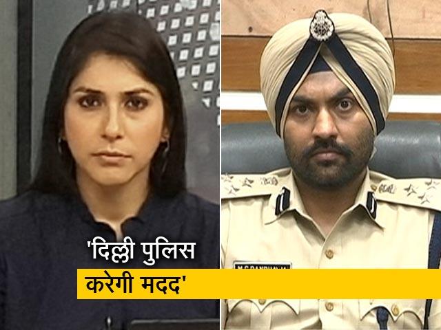 Video : एम एस रंधावा ने कहा- ई-कॉमर्स वेबसाइट के कर्मियों की मदद करेगी दिल्ली पुलिस