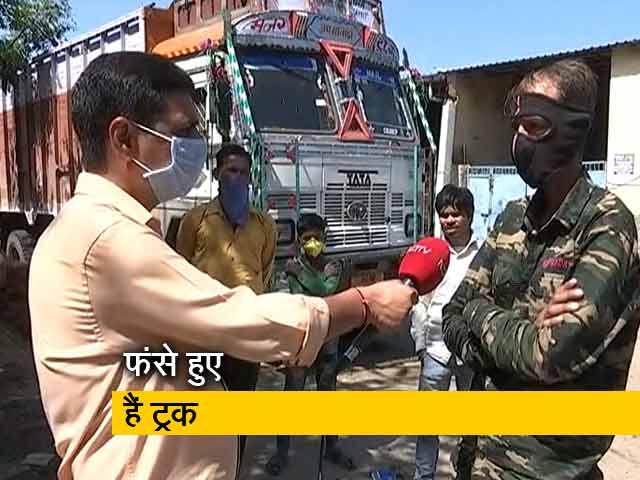 Videos : लॉकडाउन के बीच ट्रक ड्राइवरों की मुश्किलें