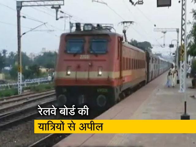 Videos : कोरोना वायरस को लेकर रेलवे बोर्ड की यात्रियों से अपील